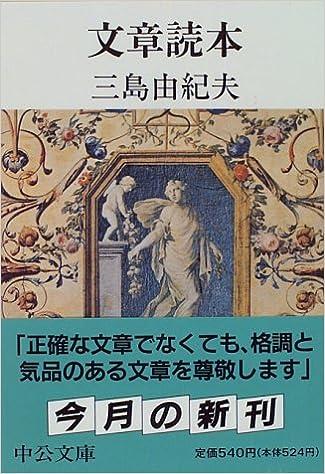 文章読本 (中公文庫) | 三島 由...