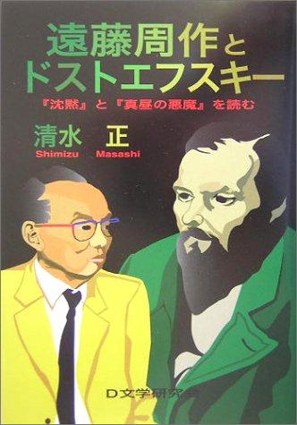 遠藤周作とドストエフスキー―『沈黙』と『真昼の悪魔』を読む