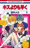 Amazon.co.jp: キスよりも早く 8 (花とゆめCOMICS): 田中 メカ: 本