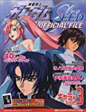 Mobile Suit Gundam seed official file character Hen vol.3 (KC Deluxe) (2003) ISBN: 4063347699 [Japanese Import]