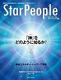 スターピープル―時空の仕組みを解き明かし  、宇宙意識をひらく悟り系マガジン Vol.44(StarPeople 2013 Spring)