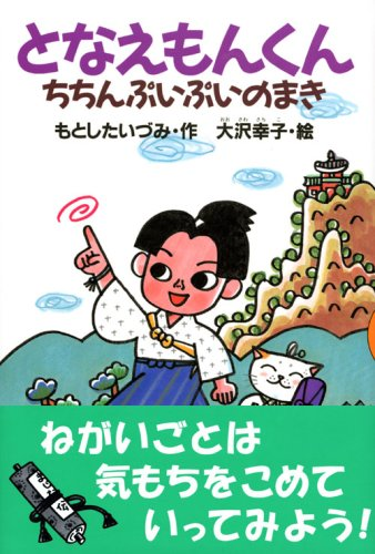 (Fairy tale is full) Maki Chinpui Pui Chi-kun Doraemon Na and (2008) ISBN: 4061981722 [Japanese Import]
