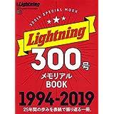別冊 Lightning