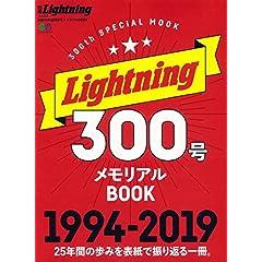 別冊 Lightning 最新号 サムネイル