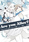 Are you Alice? 8巻 限定版 (IDコミックス ZERO-SUMコミックス)