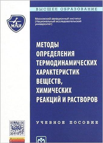 Book Metody opredeleniya termodinamicheskih harakteristik veschestv, himicheskih reaktsiy i rastvorov: Uchebnoe posobie