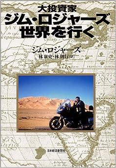 大投資家ジム・ロジャーズ世界を行く (日本語) 単行本 – 1995/10/1の表紙