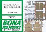 BONA FIDE PRODUCT(ボナファイデプロダクト) BONA FIDE PRODUCT(ボナファイデプロダクト) TNカプラーアダプター (KATO 西武旧101系用)