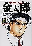 Salaryman Kintaro 13 (Young Jump Comics) (1997) ISBN: 4088755820 [Japanese Import]