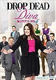 [DVD]私はラブ・リーガル DROP DEAD Diva シーズン4 DVD-BOX