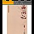 西游记(世界文学经典文库青少版) (中国古典文学名著丛书)
