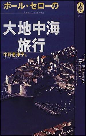 ポール・セローの大地中海旅行 (AROUND THE WORLD LIBRARY―気球の本 ...