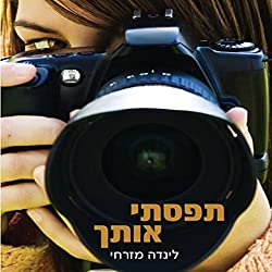 Catch You [Hebrew Edition]