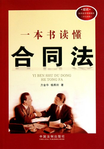 company law in china - 8