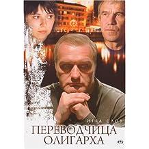 Interpreter of oligarch: Game of word / Perevodchica oligarha: Igra slov