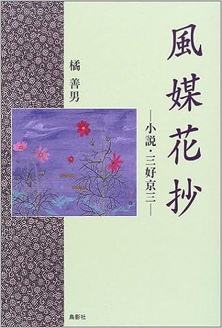 風媒花抄―小説・三好京三   橘 ...