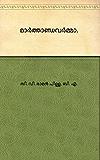 Marthandavarma  (Malayalam)