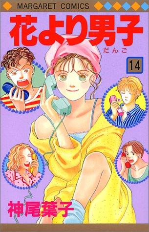 花より男子 14 (マーガレットコミックス)