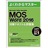 Microsoft Office Specialist Microsoft Word 2016 対策テキスト& 問題集 (よくわかるマスター)