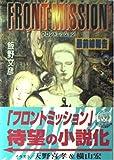 フロントミッション―最前線報告 (ログアウト冒険文庫)
