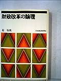 img - for Zaisei kaikaku no ronri (Japanese Edition) book / textbook / text book
