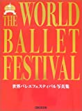 世界バレエフェスティバル写真集