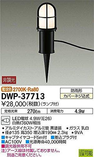 大光電機(DAIKO) LEDアウトドアアプローチ灯 (ランプ付) LED電球 4.9W(E26) 電球色 2700K DWP-37713 B006WJI3XY 11689