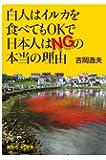 白人はイルカを食べてもOKで日本人はNGの本当の理由 (講談社+α新書)