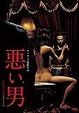 悪い男 [DVD]