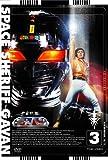 Space Sheriff Gavan - Vol.3 [Japan DVD] DSTD-7663