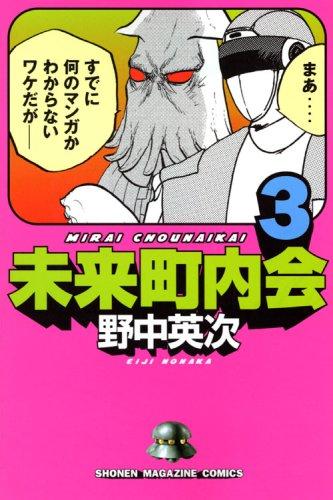 未来町内会(3) (講談社コミックス)