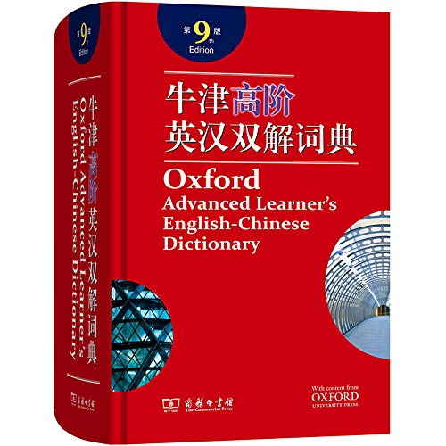 - Genuine Oxford Advanced Learner's Dictionary 9th Edition Student Utility Book Commercial Books