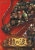 [DVD]龍の涙 第二章 前編 DVD-BOX
