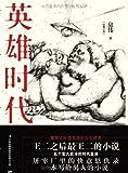 Ying Xiong Shi Dai (Simplified Chinese)