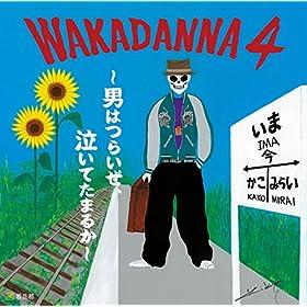 WAKADANNA-4-~男はつらいぜ、泣いてたまるか~-若旦那
