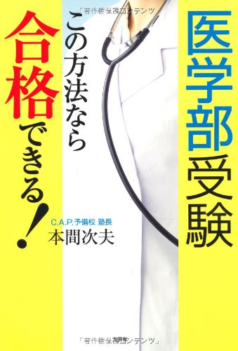 You can pass if how this medical school entrance exam! (2013) ISBN: 4286133273 [Japanese Import]