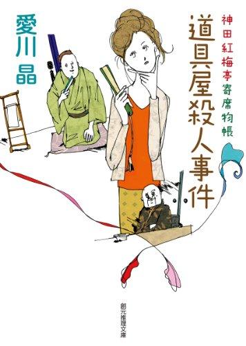 道具屋殺人事件 (神田紅梅亭寄席物帳) (創元推理文庫)