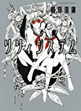 リリィシステム (全1巻) (ヤングキングコミックス)