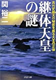 継体天皇の謎―古代史最大の秘密を握る大王の正体 (PHP文庫)