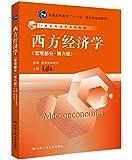 普通高等教育 十一五 国家级规划教材·21世纪经济学系列教材:西方经济学(宏观部分·第6版)