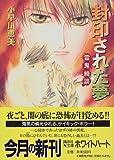 Spirit demon Kidan - dream a sealed (Kodansha X Paperback - White Hart) (1998) ISBN: 4062553554 [Japanese Import]