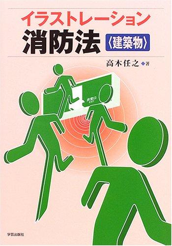 Download Irasutorēshon shōbōhō : Kenchikubutsu PDF
