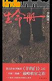 生命册(第九届茅盾文学奖获奖作品)