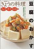 きょう・すぐ・レシピ〈11〉豆腐のおかず (NHKきょうの料理)