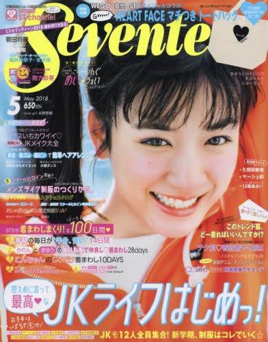 Seventeen 2018年5月号 画像