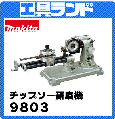 マキタ 乾式ダイヤモンドホイール付 チップソー研磨機9803