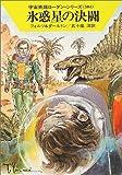 氷惑星の決闘―宇宙英雄ローダン・シリーズ〈304〉 (ハヤカワ文庫SF)