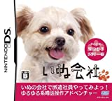 Inu Kaisha DS [Japan Import] by CYBER FRONT