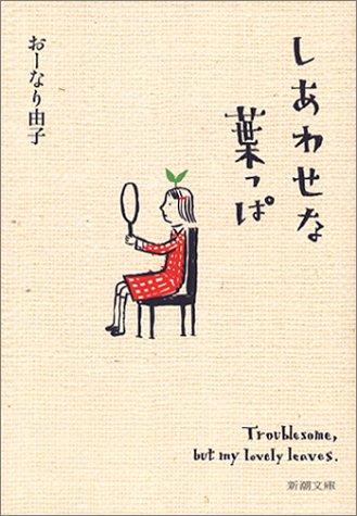 しあわせな葉っぱ (新潮文庫)