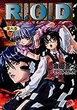 R.O.D 8 (Shueisha Super Dash Bunko)